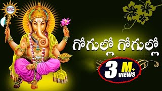 Gogullo Gogullo Hit Song || Lord Ganesh 2017 Special Songs || Disco Recording Company