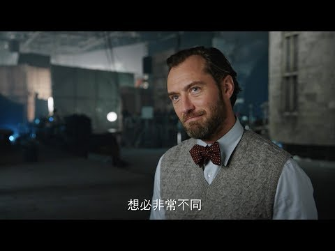 【怪獸與葛林戴華德的罪行】幕後花絮:鄧不利多篇
