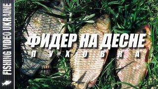 Пуховая поддевка для рыбалки