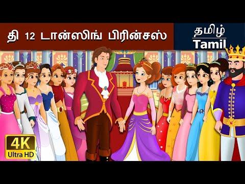 தி 12 டான்ஸிங் பிரின்சஸ்   12 Dancing Princess in Tamil   Fairy Tales in Tamil   Tamil Fairy Tales