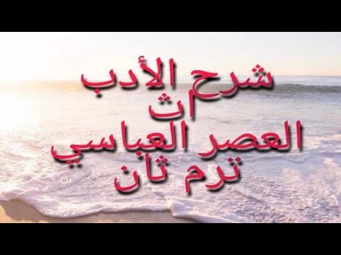 talb online طالب اون لاين الأدب في العصر العباسي بأبسط طريقة الأستاذ محمود عطية