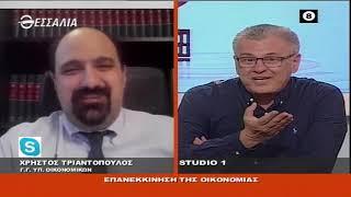 Επανεκκίνηση της οικονομίας - Πολιτικοί Διάλογοι 22 5 2020