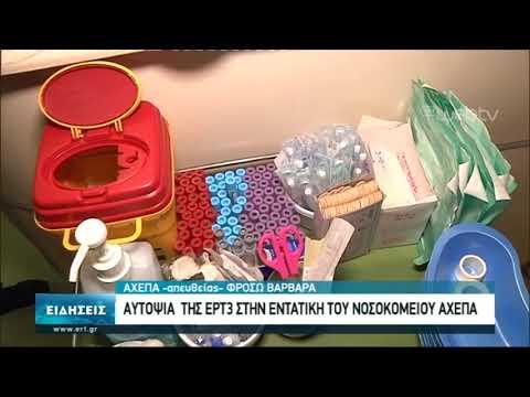 Αυτοψία της ΕΡΤ3 στην εντατική του νοσοκομείου ΑΧΕΠΑ | 29/04/2020 | ΕΡΤ