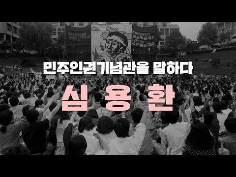 민주인권기념관을 말하다 - 심용환(작가)