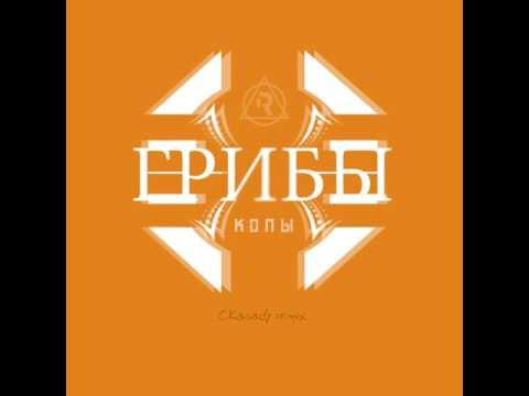 Грибы - Копы (C.Kasady remix)