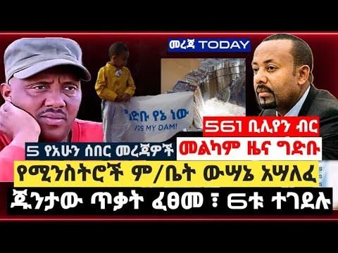 5 የአሁን ሰበር መረጃዎች! መልካም ዜና ግድቡ Ethiopia Mereja today June 5 2021