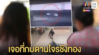 เจอที่กบดานโจรชิงทอง ไหวทันหนีพ้นบ้าน ภาพมัดขี่รถเผ่นหลังฆ่า|ทุบโต๊ะข่าว|14/01/63