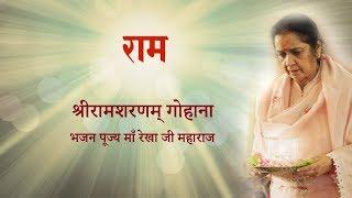 Shree Ram Sharnam: Bhajan: आओ सतगुरु बैठो अखियाँ सांभ के रखियाँ मैं वास्ते तेरे लइये