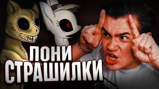 ПОНИ СТРАШИЛКИ   Анимация   Пони Страшилка на ночь   Истории из жизни