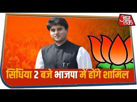 डेढ़ घंटे टली सिंधिया की बीजेपी में एंट्री, 2 बजे करेंगे BJP की सदस्यता ग्रहण