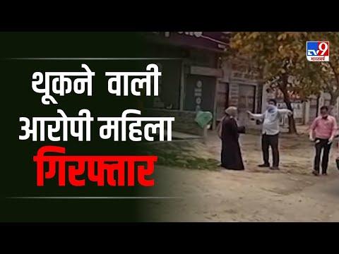 COVID-19 : गाजियाबाद पुलिस को बड़ी कामयाबी, नोट पर थूक लगाकर देने वाली आरोपी महिला गिरफ्तार