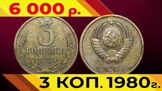 Стоимость редких монет. Как распознать дорогие монеты СССР достоинством 3 копейки 1980 года.