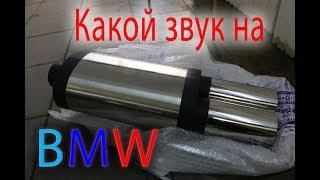 Спорт глушитель на БМВ какой получился звук _ RussianTuning