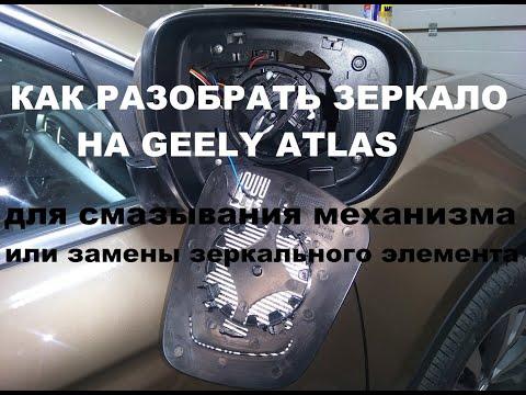 Как разобрать зеркало на Geely Atlas