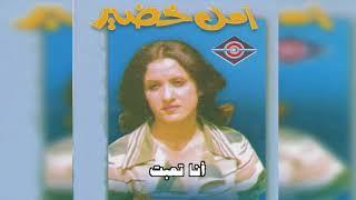 Ana Teaabet أمل خضير - أنا تعبت