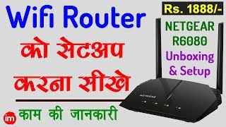Netgear R6080 Router Unboxing and Setup - वाईफाई राऊटर सेटअप करना सीखे - Download this Video in MP3, M4A, WEBM, MP4, 3GP