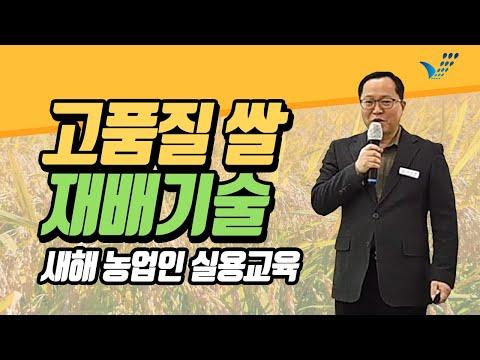 고품질 쌀 생산 재배기술