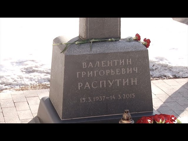 81 годовщина со дня рождения Валентина Распутина