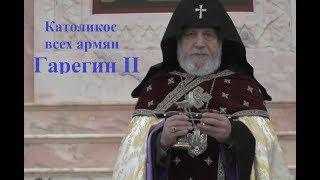 Верховный Патриарх Гарегин ІІ освятил армянскую церковь в г. Днепр