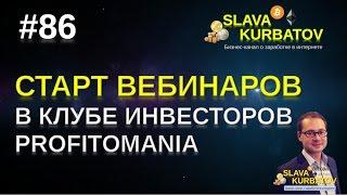 #86 #СТАРТ ВЕБИНАРОВ КЛУБА PROFITOMANIA