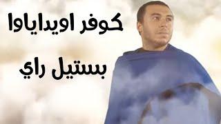 تحميل اغاني Zakaria Ghafouli - Cover Awida Yawa - زكرياء الغفولي - أويدا ياوا بستيل راي MP3