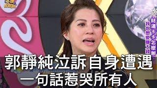 【精華版】郭靜純泣訴自身遭遇 一句話惹哭所有人
