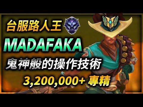 【英雄聯盟】 MADAFAKA: 台服路人犽宿 鬼神般的操作技術 320萬專精 (English Subtitle) MADAFAKA Challenger Like Skills