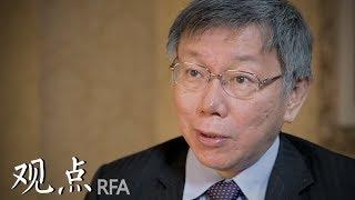 柯文哲:台湾当局不应利用美中对抗做政治操作 | 观点