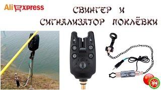 Как правильно ставить звуковые сигнализаторы поклевки