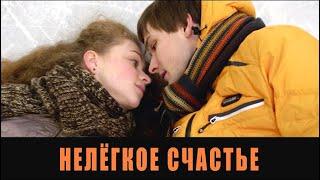 Смотреть онлайн Фильм «Нелегкое счастье», 2016 год