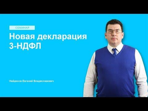 Новая декларация 3-НДФЛ