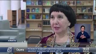 Литературный центр Абая открылся в Национальной библиотеке в Алматы
