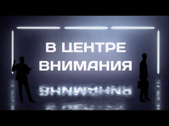 В центре внимания №91
