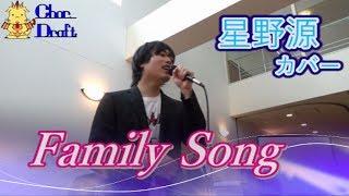 【フル】Family Song [星野源カバー](Chor.Draft)