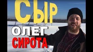 У Олега Сирота - В гостях на ферме!