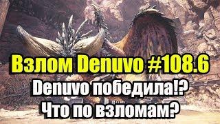 Взлом Denuvo #108.6 (15.08.18). Denuvo победила!? Что по взломам?