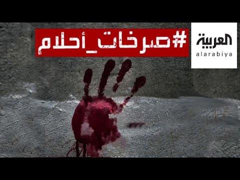 العرب اليوم - شاهد: الأردنية أحلام.. قتلها والدها ثم شرب الشاي بجانب جثتها