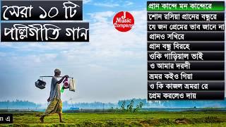সেরা পল্লীগীতি গান - Best Of Polli Geeti - Somi Music