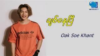 "Video thumbnail of ""Chit Nay Pi -Oak Soe Khant( ခ်စ္ေနၿပီ-အုပ္စိုးခန္႔) Lyrics Video 2019"""