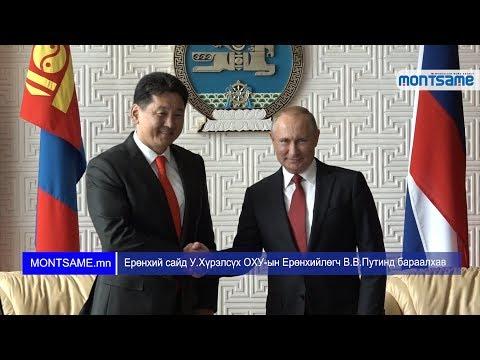 Ерөнхий сайд У.Хүрэлсүх ОХУ-ын Ерөнхийлөгч В.В.Путинд бараалхав
