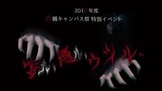関西大学高槻キャンパス祭2016 スタジオイベント CM