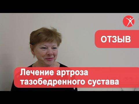 Лечение артроза тазобедренного сустава (коксартроз). Без операции. Отзыв