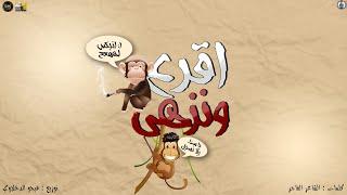 اغاني حصرية مهرجان اقرع ونزهي - حمو بيكا   Mahragan A2ra3 w Nozhy - Hamo Bika تحميل MP3