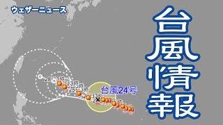 台風情報台風24号急速に発達し、26日水頃には猛烈な勢力に