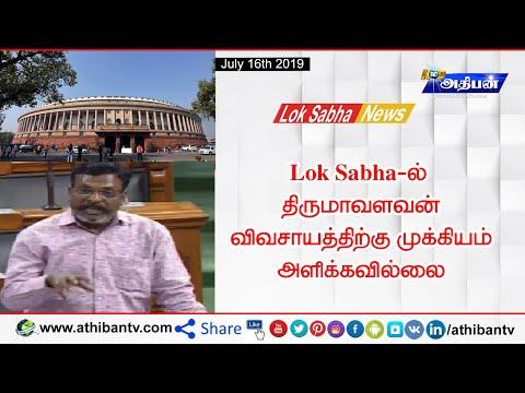 விவசாயத்திற்கு முக்கியம் வேண்டும் || திருமாவளவன் - 17th Lok Sabha- 16-07-2019 || Lok Sabha Tv Thanks