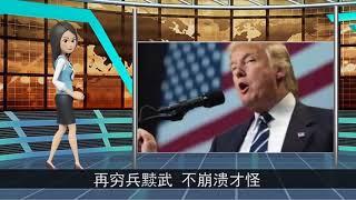 西方智库死也想不通:美国扳倒了苏联,却为啥永远扳不倒中国,也挡不住中国?