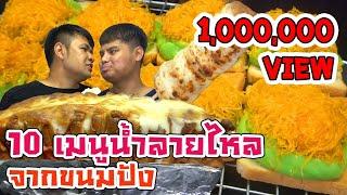 ครัวระเบิด: 10 เมนูชวนน้ำลายไหล จากขนมปัง
