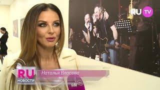RU.TV на концерте Наталии Власовой