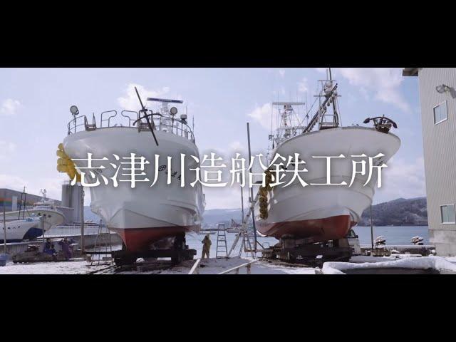 【求人用】企業紹介動画(3名分)|有限会社 志津川造船鉄工所