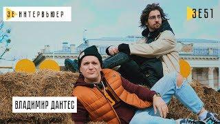 Владимир Дантес. Зе Интервьюер. 19.03.2019